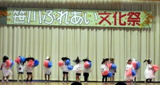 笹川ふれあい文化祭