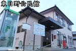 東日野公民館